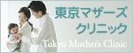 東京マザーズクリニック