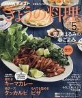 きょうの料理5月号