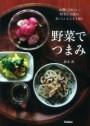 野菜でつまみ お酒にうれしい。野菜が主役のおいしいレシピ