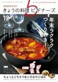きょうの料理ビギナーズ12月号
