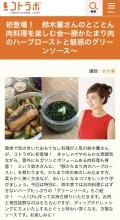 コトラボ阿佐ヶ谷料理教室
