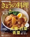 きょうの料理1月号