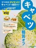 安うま食材ダイエット!vol.5