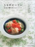 うちのビーフン―お米の麺のおいしいレシピ