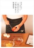 鈴木薫さんに教わる、ちょっと「贅沢なレシピ」一度は行きたい予約が取れない料理教室