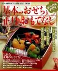 基本のおせちと正月のおもてなし2010年保存版