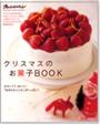 クリスマスのお菓子BOOK